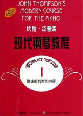 约翰汤普森现代钢琴教程(第一册)
