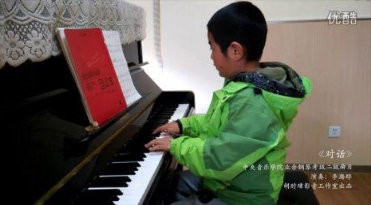 中央音乐学院钢琴业余二级《对话》钢琴演奏:李潞晔