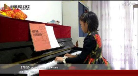 《对话》 中央音乐学院钢琴二级考试曲目 钢琴演奏:李欣蔚