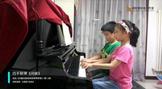 四手联弹《问候》钢琴演奏: 孙慧妍 杨凌岳