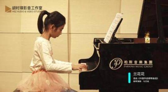 兰花花 钢琴演奏:马艺铭―2017年胡时璋影音工作室师生音乐会(第二季)