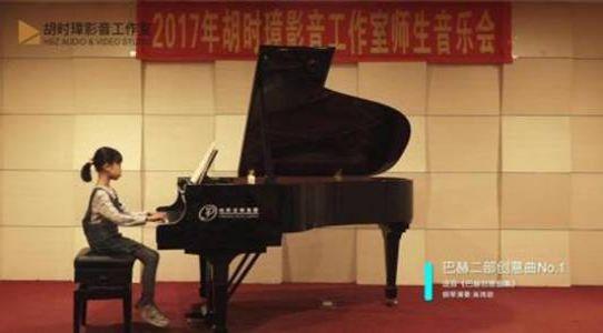 巴赫二部创意曲No.1―2017年胡时璋影音工作室师生音乐会(第二季)  钢琴演奏:吴�t菲
