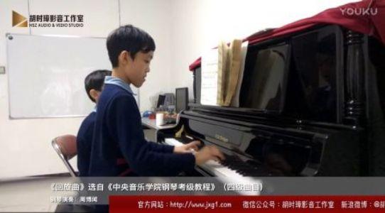 《回旋曲》选自《中央音乐学院钢琴考级教程》(四级曲目)  钢琴演奏:周博闻