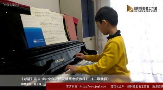《对话》选自《中央音乐学院钢琴考级教程》 (二级曲目)  钢琴演奏:赵允泽