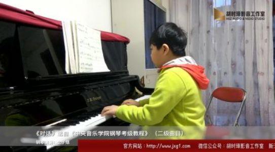 《对话》选自《中央音乐学院钢琴考级教程》 (二级曲目)   钢琴演奏:仝子煜