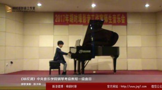 《咏叹调》中央音乐学院钢琴考级教程一级曲目-2017胡时璋影音工作室师生音乐会  钢琴演奏:陈沐琳