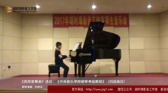 《西西里舞曲》-2017胡时璋影音工作室师生音乐会  钢琴演奏:孙名远