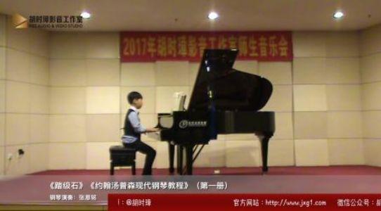 《踏级石》-2017胡时璋影音工作室师生音乐会  钢琴演奏:张恩铭