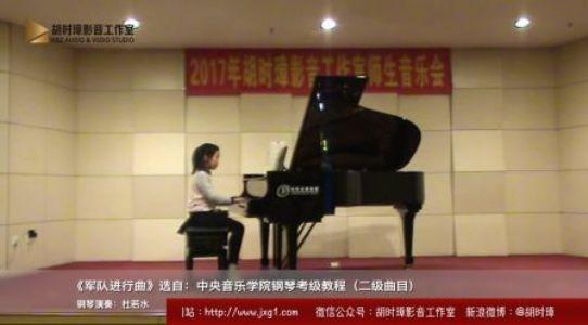 《军队进行曲》-2017胡时璋影音工作室师生音乐会 钢琴演奏:杜若水