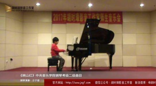《映山红》中央音乐学院钢琴考级二级曲目-2017胡时璋影音工作室师生音乐会 钢琴演奏:仝子煜