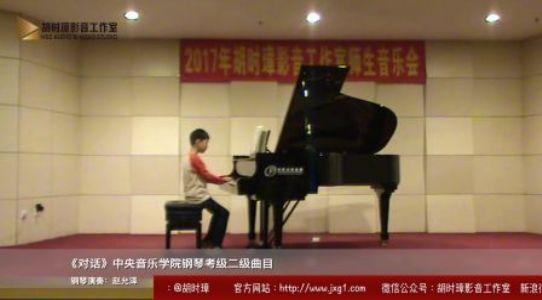 《对话》中央音乐学院钢琴考级二级曲目-2017胡时璋影音工作室师生音乐会  钢琴演奏:赵允泽