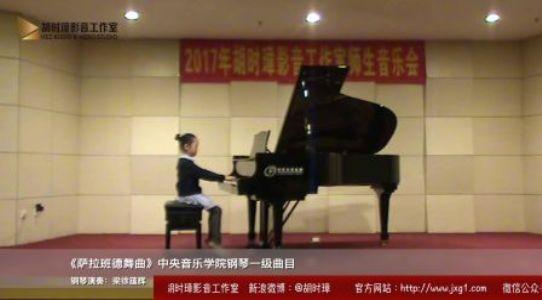 《萨拉班德舞曲》中央音乐学院钢琴一级曲目-2017胡时璋影音工作室师生音乐会  钢琴演奏:梁徐蕴辉