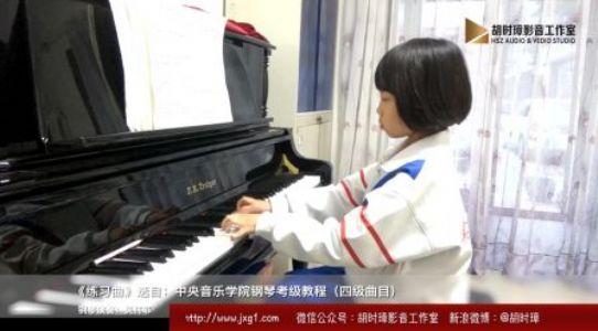 《练习曲》选自:中央音乐学院钢琴考级教程(四级曲目)  钢琴演奏:吴祎菲