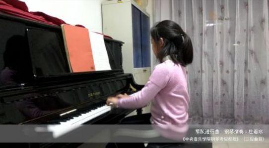 军队进行曲  钢琴演奏:杜若水