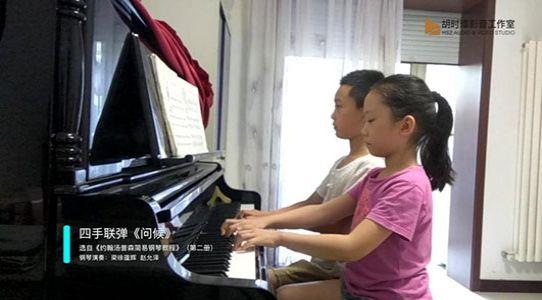 四手联弹《问候》选自《约翰汤普森简易钢琴教程》(第二册) 钢琴演奏:梁徐蕴辉  赵允泽