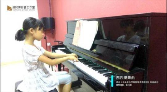 西西里舞曲选自《中央音乐学院钢琴考级教程》四级曲目  钢琴演奏:吴祎菲