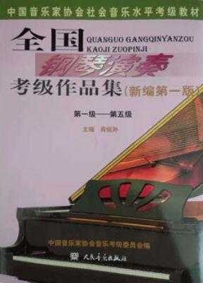 中国音协考级教程(十级)