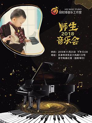2018胡时璋音乐工作室师生音乐会(第二季)