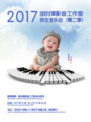 2017胡时璋音乐工作室师生音乐会(第二季)