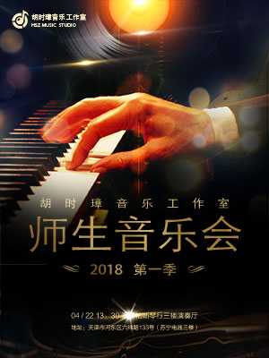 2018胡时璋音乐工作室师生音乐会(第一季)