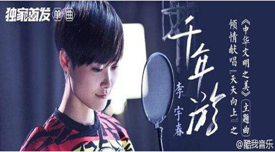 李宇春《千年游》钢琴曲谱下载