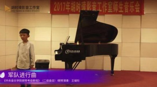 军队进行曲—2017年胡时璋影音工作室师生音乐会(第二季)  钢琴演奏:王储珩