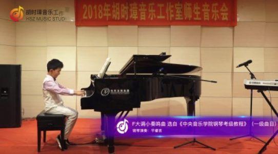 F大调小奏鸣曲 选自《中央音乐学院钢琴考级教程》(一级曲目)  钢琴演奏:平睿言