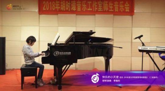 快乐的小天使 选自《中央音乐学院钢琴考级教程》(二级曲目)  钢琴演奏:季雅彤