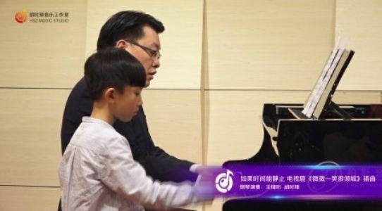 四手联弹 《如果时间能静止》 电视剧《微微一笑很倾城》插曲  钢琴演奏:王储珩