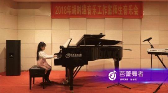 芭蕾舞者-胡时璋音乐工作室2018音乐会  钢琴演奏:张誉瑾