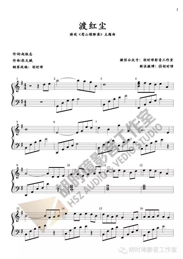 张碧晨《渡红尘》钢琴谱