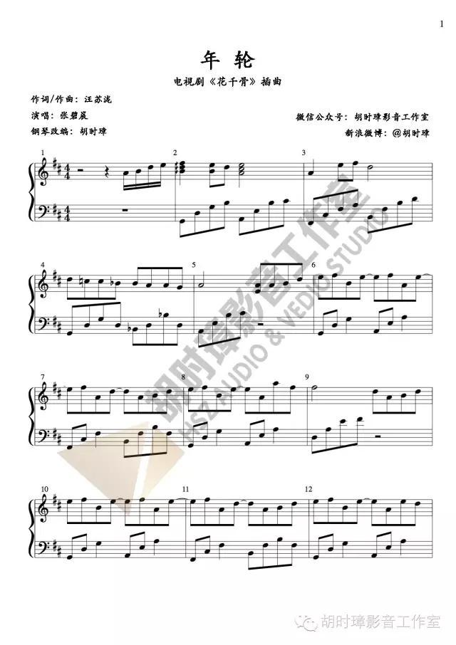 张碧晨《年轮》(电视剧《花千骨》插曲)钢琴谱