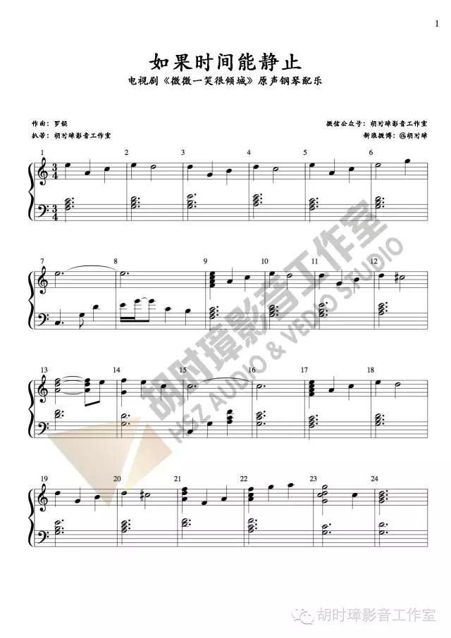 《如果时间能静止》电视剧《微微一笑很倾城》原声配乐钢琴谱下载