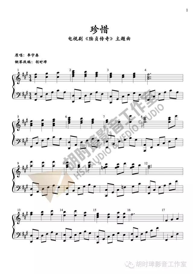 李宇春《珍惜》钢琴谱