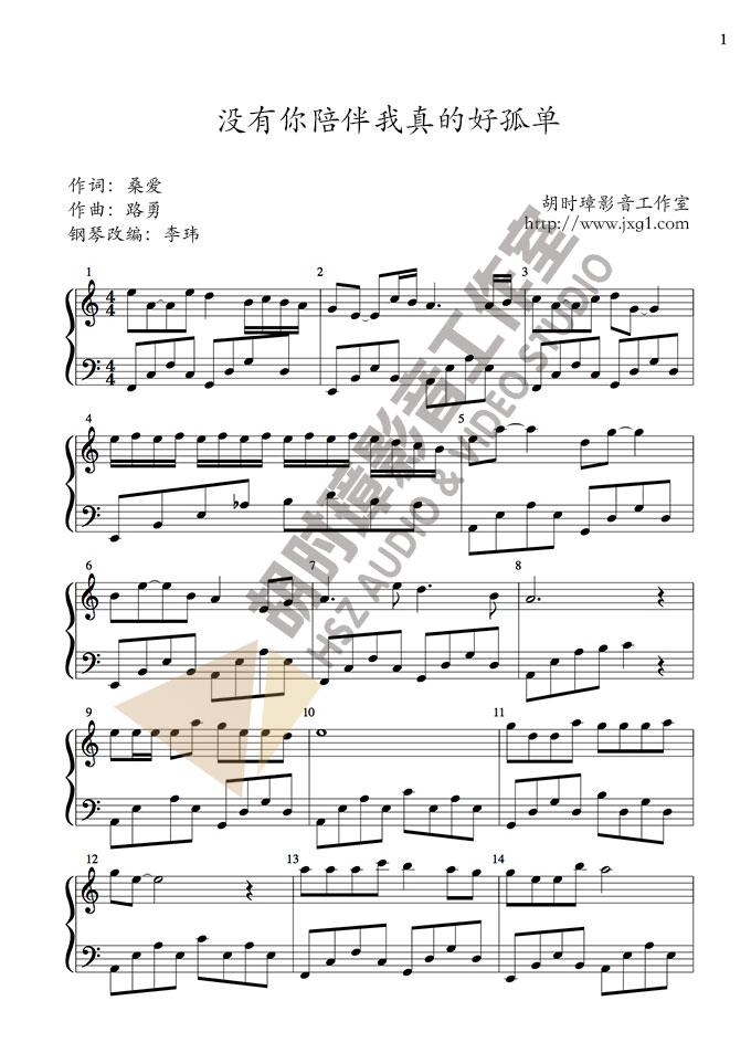 梦然《没有你陪伴我真的好孤单》钢琴谱