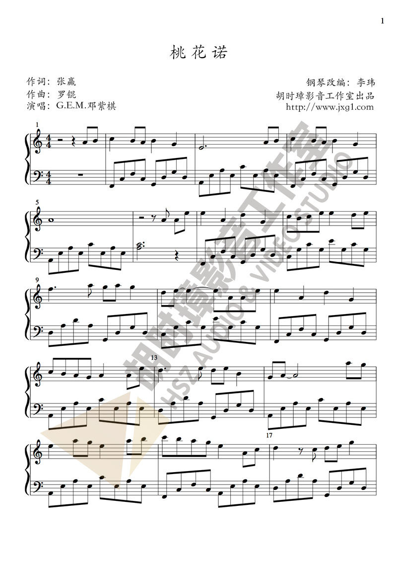 邓紫棋《桃花诺》钢琴谱