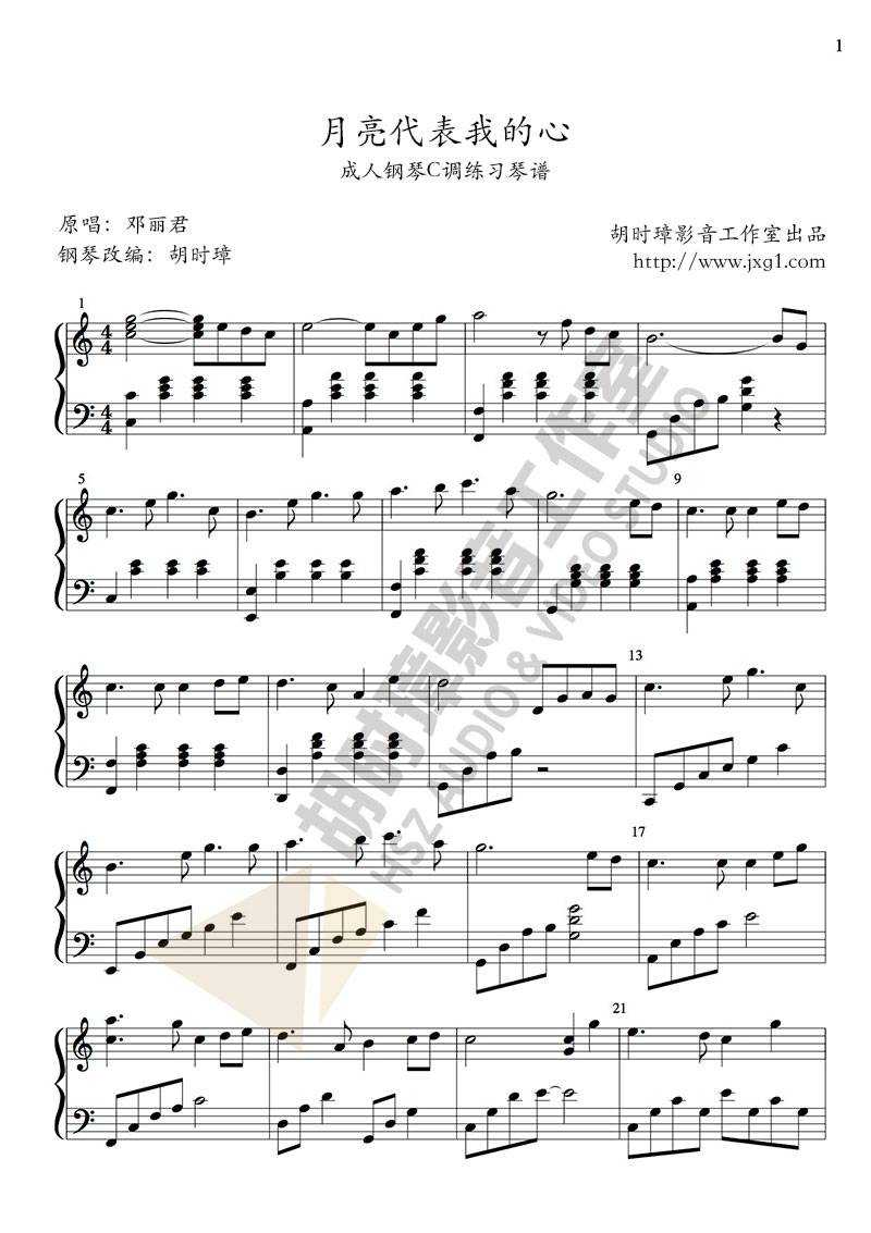 《月亮代表我的心》钢琴谱(C调成人练习版)