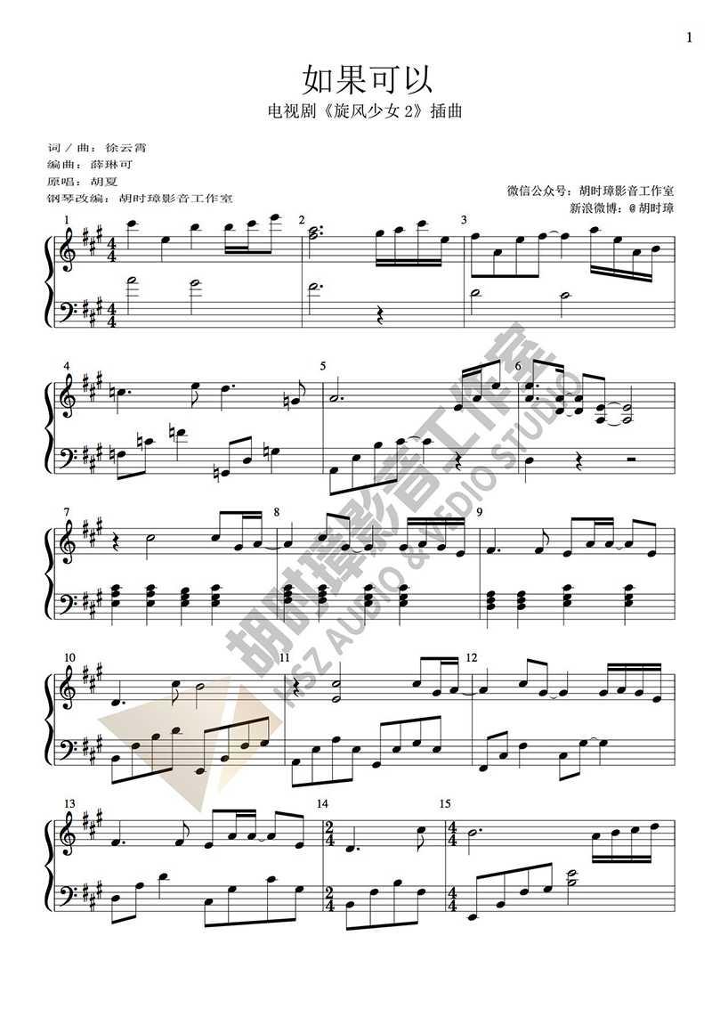 胡夏《如果可以》(电视剧《旋风少女2》插曲)钢琴谱
